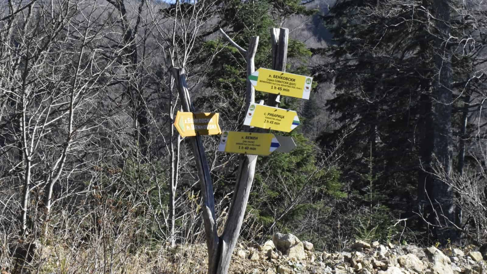 Directional signs - Photo: Central Balkan National Park/Stoyan Hristov